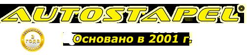 Autostapel (Россия)